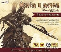 Mount & Blade. Огнем и мечом. Золотое издание
