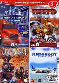 Коллекция развлечений № 4: Hard Truck Tycoon / Дорога на Хон-Ка-Ду / Магнаты железных дорог / Аэропорт