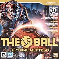 The Ball: Оружие мертвых