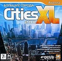 Cities XL 2011: Большие города