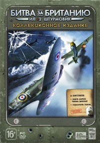 Ил-2 Штурмовик: Битва за Британию. Коллекционное издание