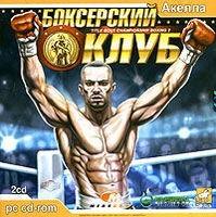 Боксерский клуб