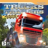 Trucks & Trailers. Мастерство вождения