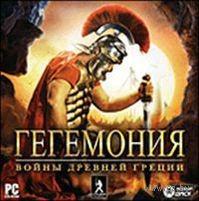 Гегемония. Войны Древней Греции