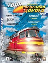 Trainz 2012. Твоя железная дорога. Подарочное издание
