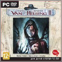 Van Helsing 2. Смерти вопреки