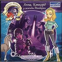 Ангелы Подковы: Анна, Конкорд и легенды Пандории