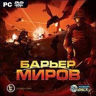 Барьер миров (DVD-ROM)